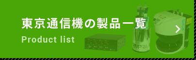 東京通信機の製品一覧