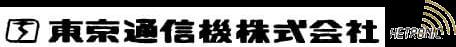 東京通信機株式会社