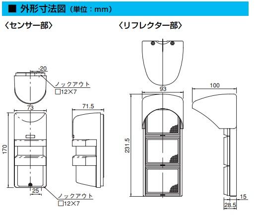 赤外線センサー PR-11BE