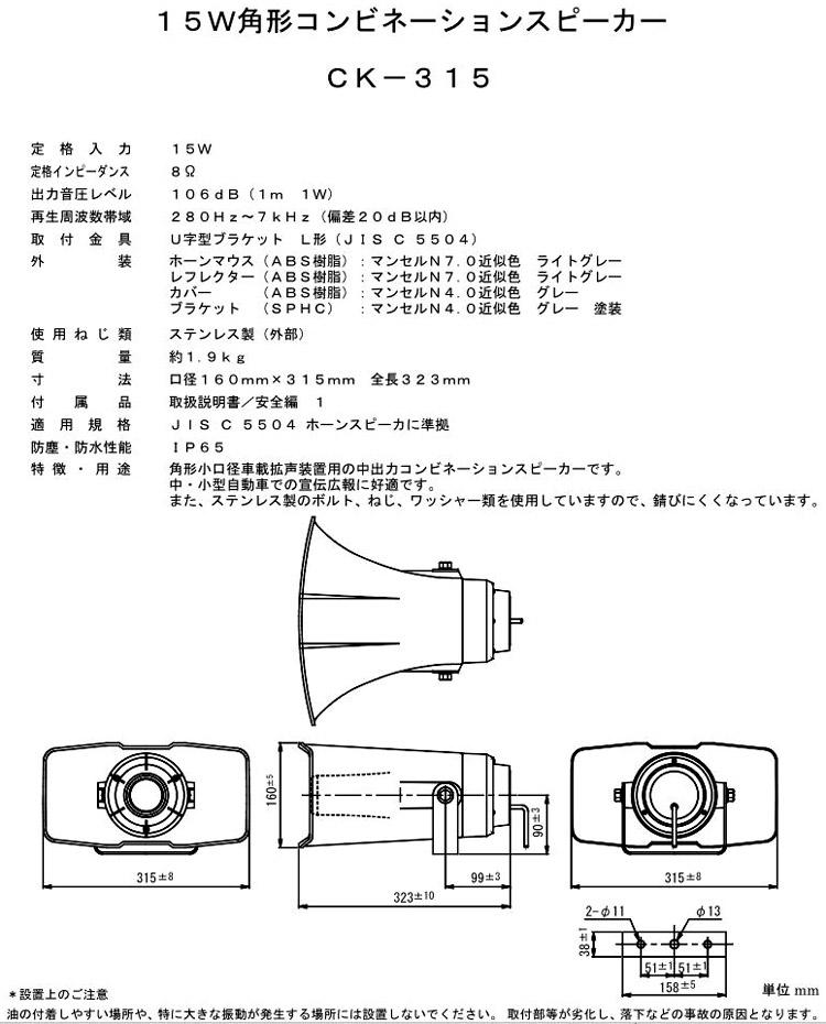 コンビネーションスピーカー CK-231/15