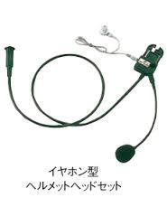ポケット通信機 IWP-3090