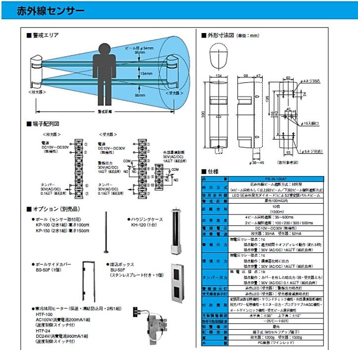 赤外線センサー100m PB-IN-100AT